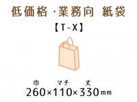 ●T-X 紙袋(紙丸紐・平紐)