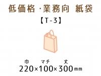 ●T-3 紙袋(紙丸紐)
