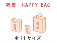 ●福袋・HAPPY BAG