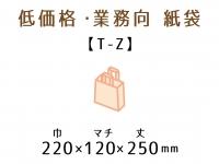 ●T-Z 紙袋(平紐)