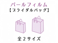 ●紙袋 ブライダルバッグ