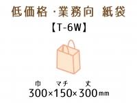 ●T-6W 紙袋(紙丸紐)
