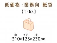 ●T-6S 紙袋(紙丸紐)