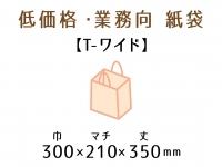 ●T-ワイド 紙袋(紙丸紐)