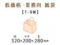●T-9W 紙袋(紙丸紐)
