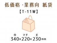 ●T-11W 紙袋(紙丸紐)