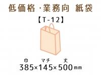 ●T-12 紙袋(紙丸紐)