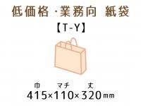 ●T-Y 紙袋(紙丸紐)