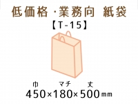 ●T-15 紙袋(紙丸紐)