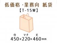 ●T-15W 紙袋(紙丸紐)
