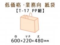 ●T-17 紙袋(PP紐)