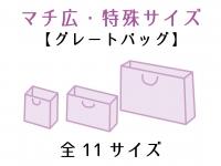 ●紙袋 グレートバッグ