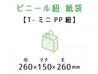 ●T-ミニ PP紐紙袋
