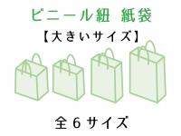 ●PP紐紙袋 大きいサイズ