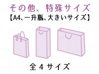 ●紙袋 その他、特殊サイズ
