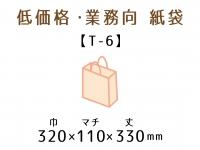 ●T-6 紙袋(紙丸紐)