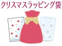 ●クリスマスラッピング袋
