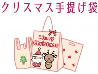 ●クリスマス手提袋