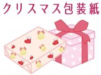●クリスマス包装紙