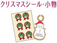 ●クリスマスシール・小物