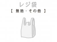 ● レジ袋(無地・その他)