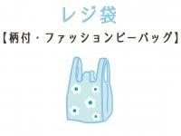 ● レジ袋(柄付)・ファッションビーバッグ