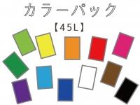 ● カラーパック 45L