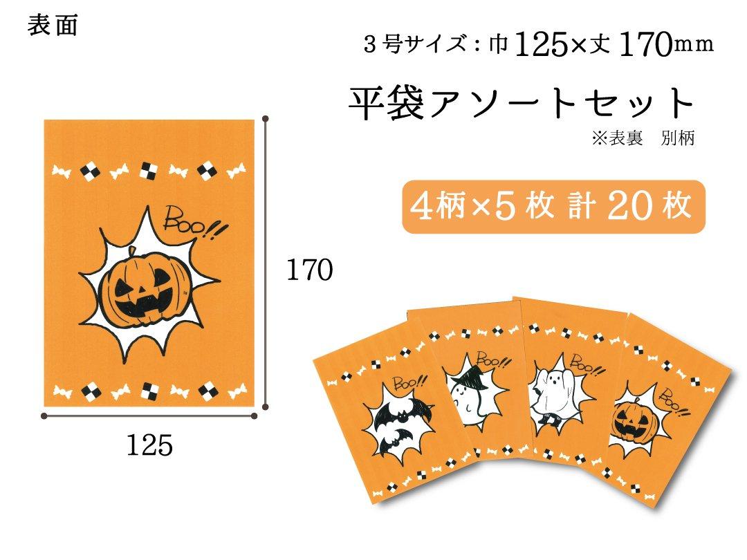 小袋(平袋) ハロウィンタイム 3号 4柄アソートパック 20枚