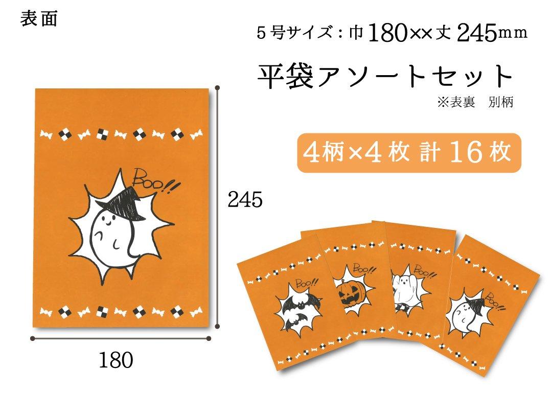 小袋(平袋) ハロウィンタイム 5号 4柄アソートパック 16枚