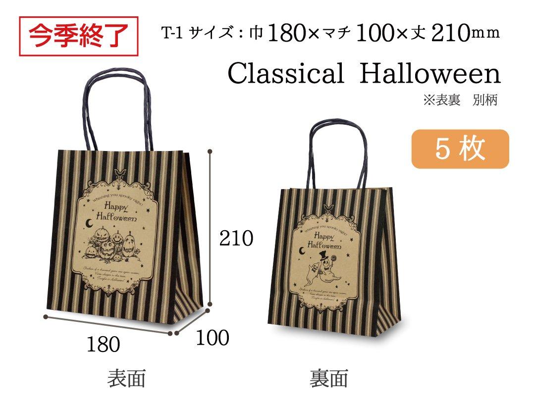 紙手提袋 T-1 クラシカルハロウィン 5枚