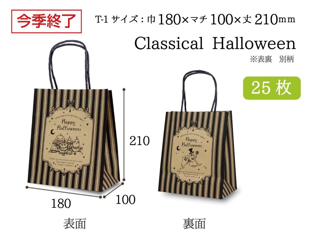 紙手提袋 T-1 クラシカルハロウィン 25枚