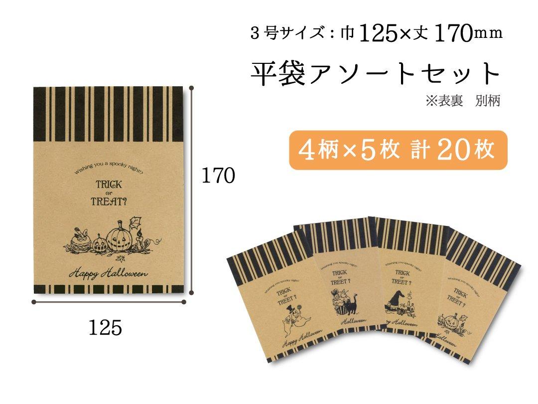 小袋(平袋) クラシカルハロウィン 3号 4柄アソートパック 20枚
