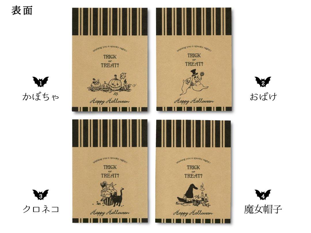 小袋(平袋) クラシカルハロウィン 3号 業務向ケース 2,000枚