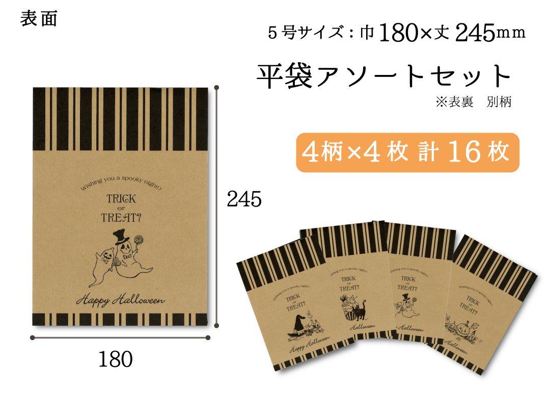 小袋(平袋) クラシカルハロウィン 5号 4柄アソートパック 16枚