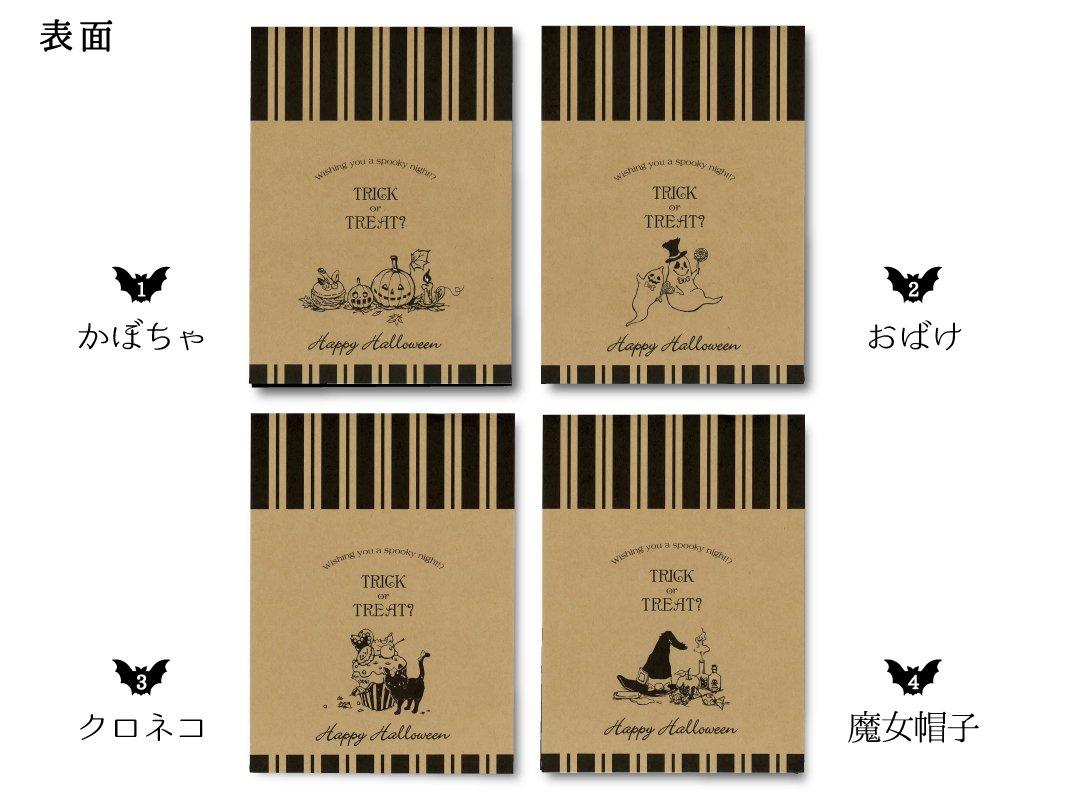 小袋(平袋) クラシカルハロウィン 5号 業務向ケース 800枚