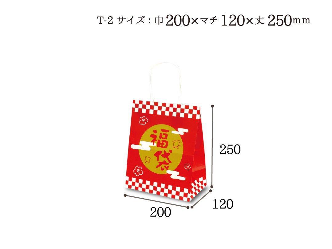 紙手提袋 T−2 ふくまる 25枚