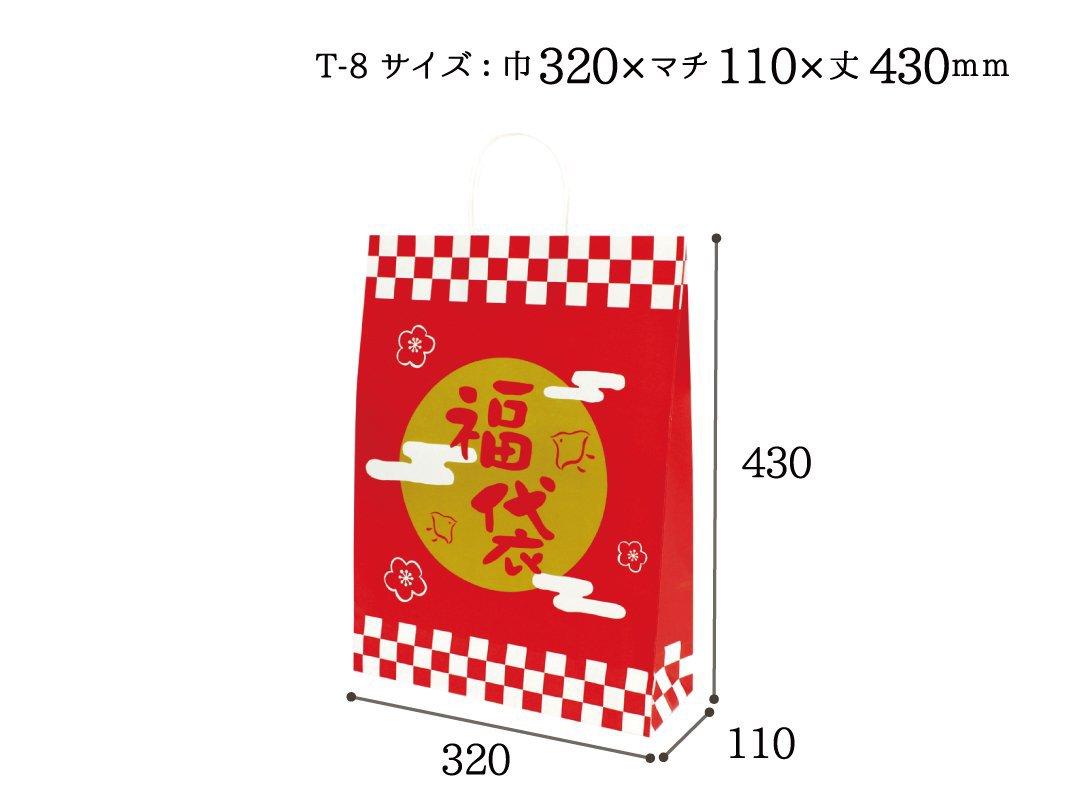 紙手提袋 T−8 ふくまる 50枚
