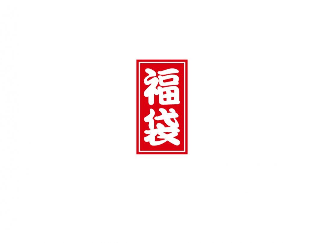 オリジナル 福袋シール 125片(25シート入り)