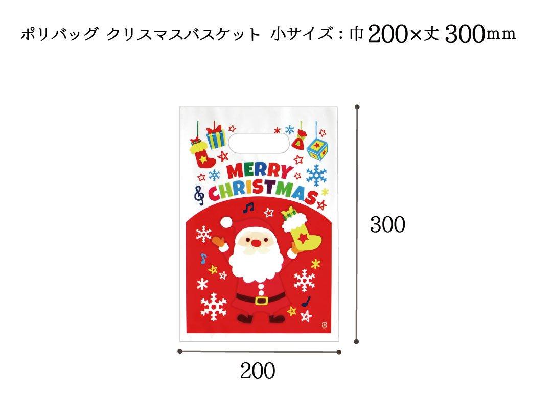 ポリバッグ クリスマスバスケット 小 25枚
