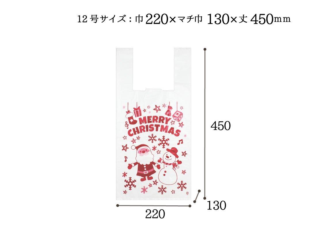 レジ袋 クリスマスバスケット 12号 100枚