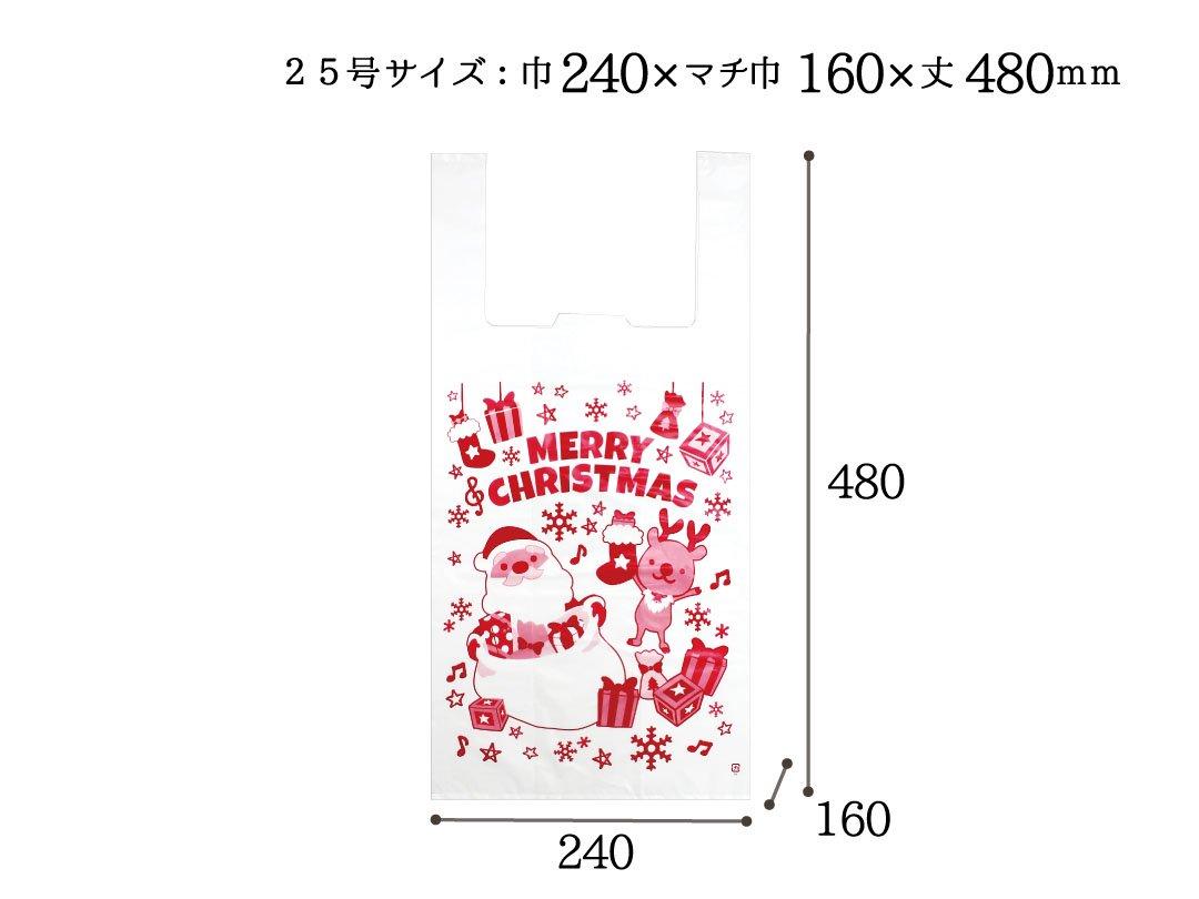レジ袋 クリスマスバスケット 25号 100枚