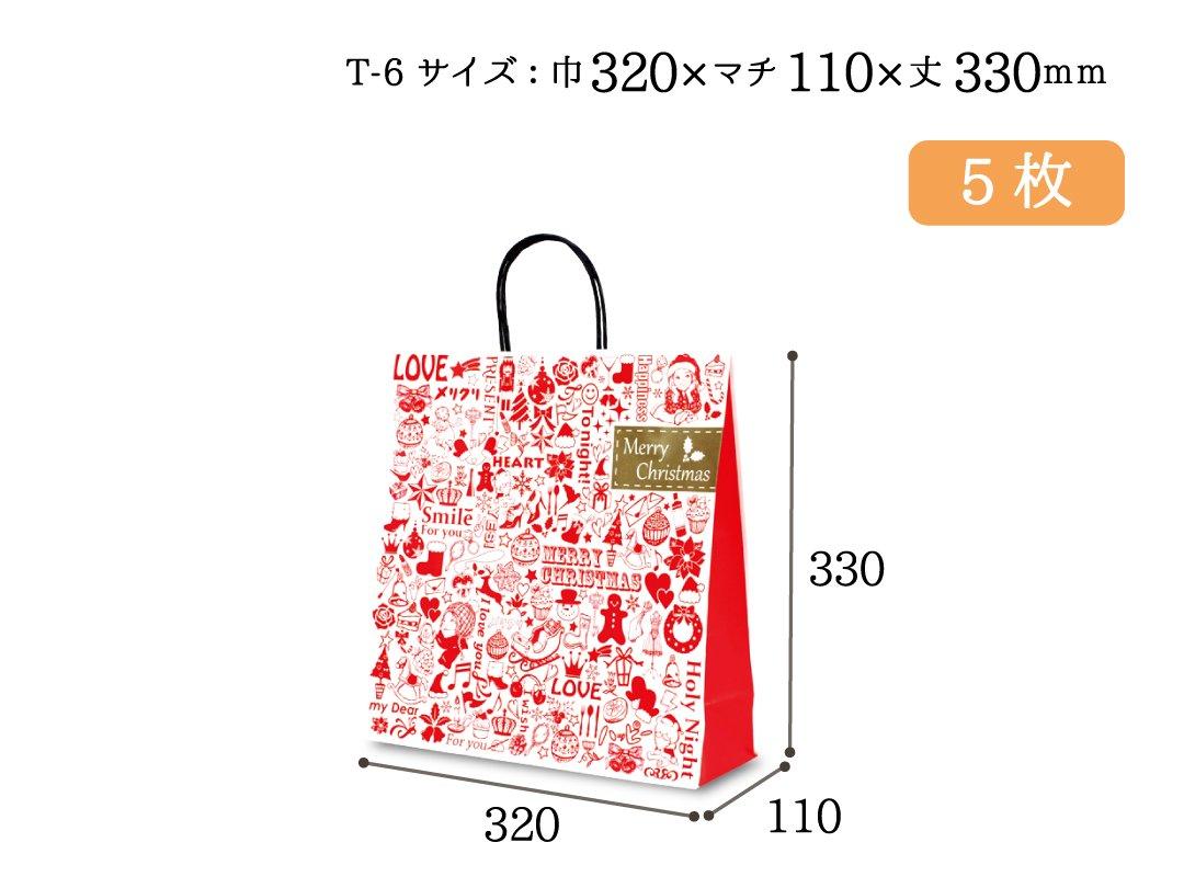 紙手提袋 T−6 クリスマス コレクション 5枚
