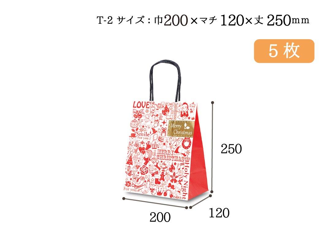 紙手提袋 T−2 クリスマス コレクション 5枚
