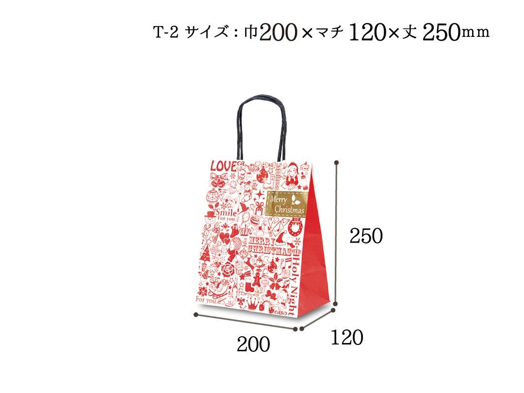紙手提袋 T−2 クリスマス コレクション 25枚