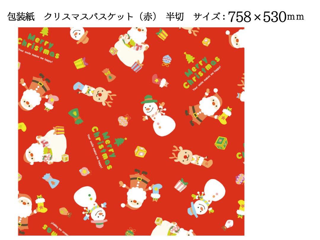 包装紙 クリスマスバスケット(赤) 半切 50枚
