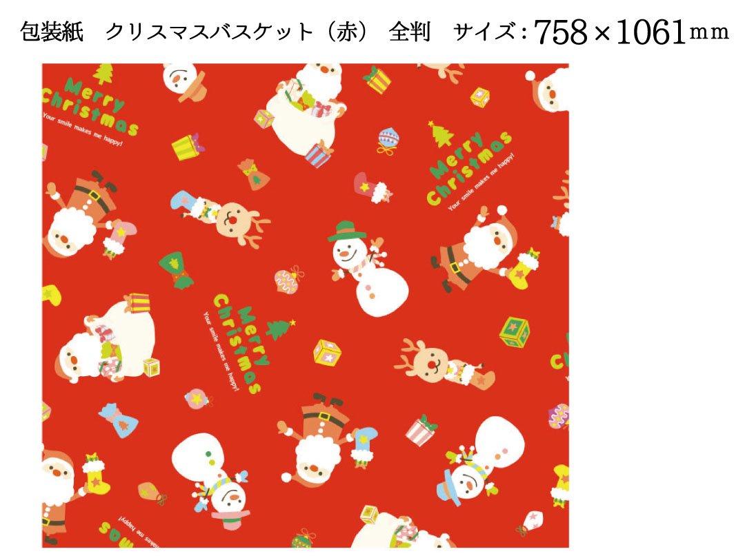 包装紙 クリスマスバスケット(赤) 全判