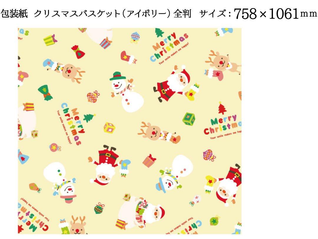 包装紙 クリスマスバスケット(アイボリー) 全判 50枚