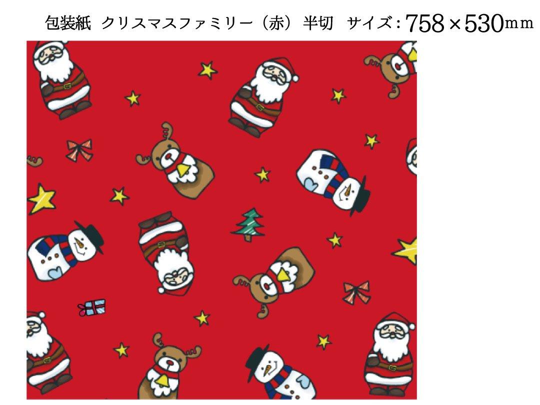包装紙 クリスマスファミリー(赤) 半切 50枚