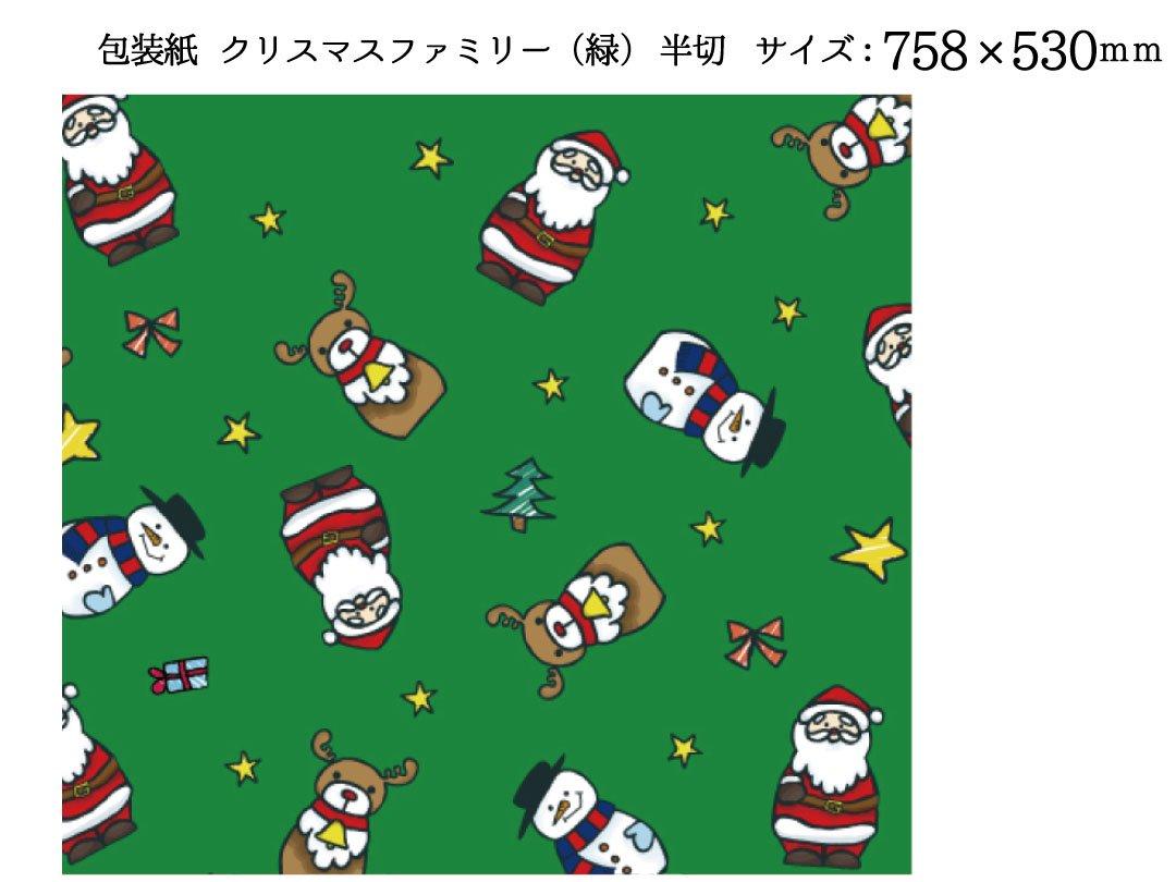 包装紙 クリスマスファミリー(緑) 半切 50枚