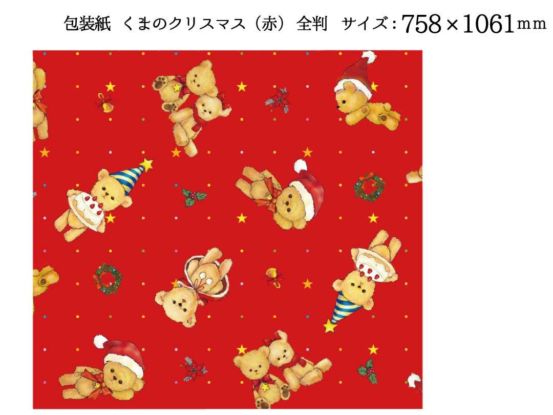 包装紙 くまのクリスマス(赤) 全判